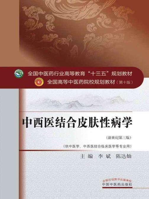 中西医结合皮肤性病学