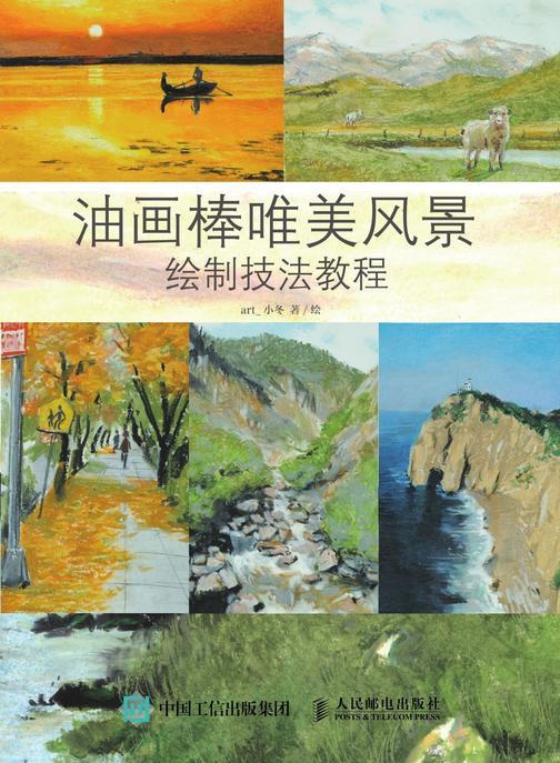 油画棒唯美风景绘制技法教程