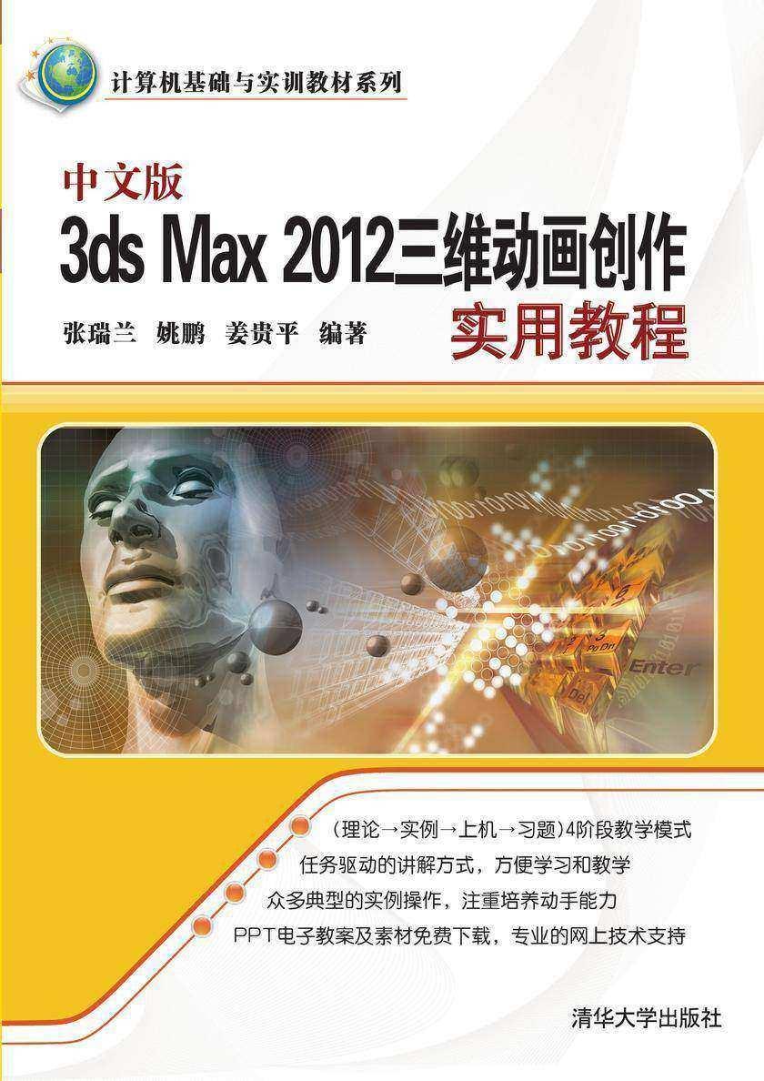 中文版3ds Max 2012三维动画创作实用教程(仅适用PC阅读)