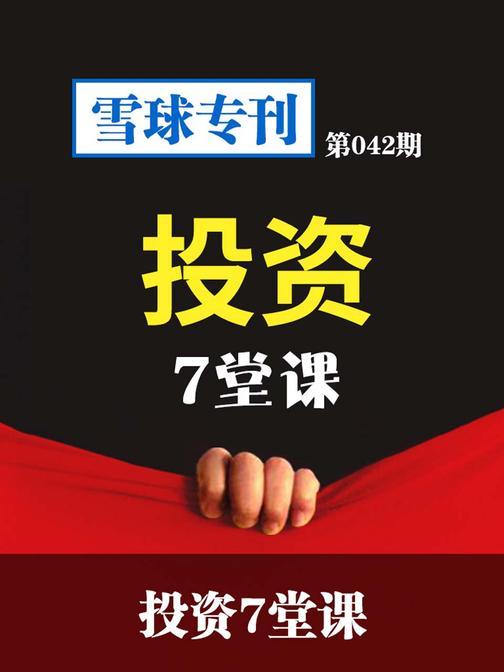 雪球专刊042——投资7堂课(电子杂志)