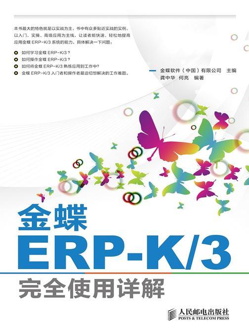 金蝶ERP-K3完全使用详解