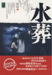 水葬(试读本)