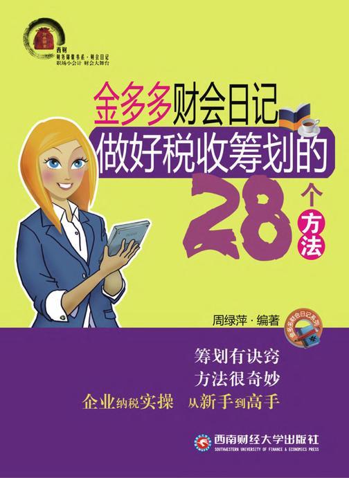 金多多财会日记:做好税收筹划的28个方法