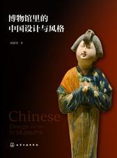 博物馆里的中国设计与风格