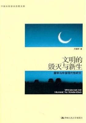 文明的毁灭与新生:儒学与中国现代性研究(仅适用PC阅读)