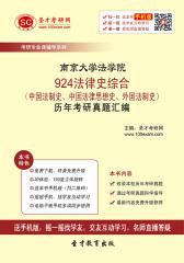 南京大学法学院924法律史综合(中国法制史、中国法律思想史、外国法制史)历年考研真题汇编