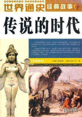 世界通史经典故事:传说的时代(仅适用PC阅读)