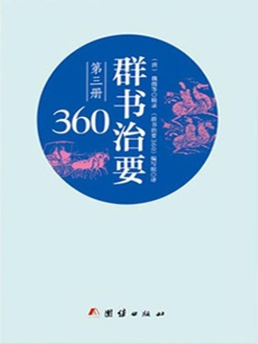 群书治要360·第三册