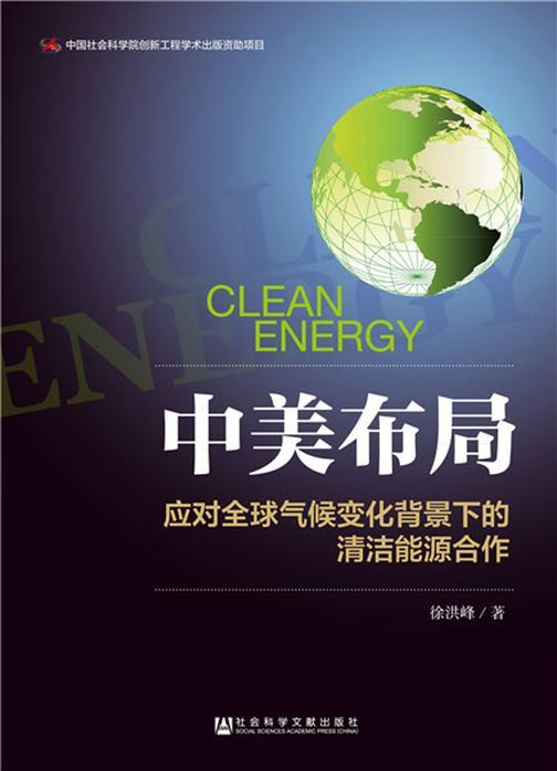 中美布局:应对全球气候变化背景下的清洁能源合作