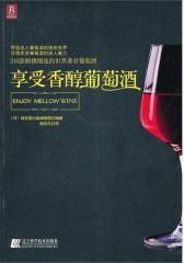 享受香醇葡萄酒(试读本)