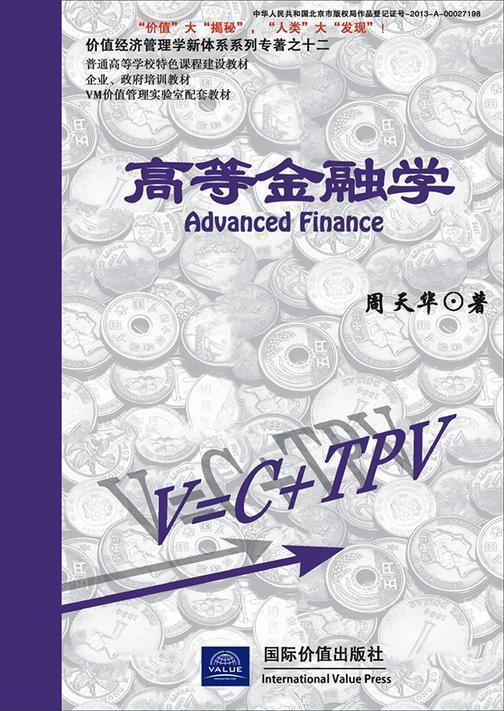 高等金融学