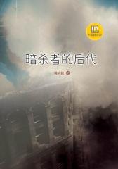 中国好小说:暗杀者的后代