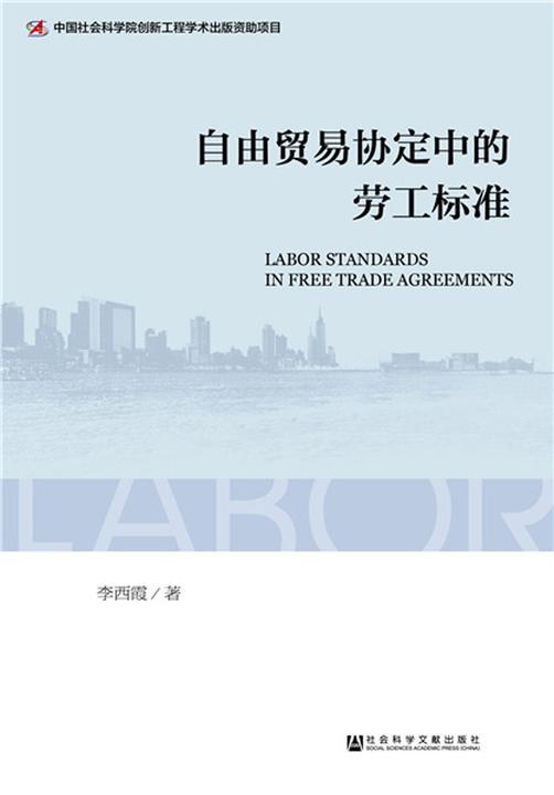 自由贸易协定中的劳工标准