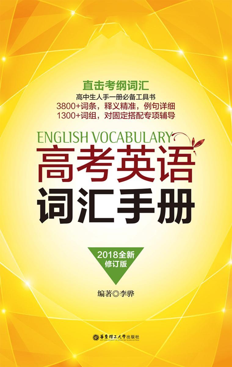 高考英语词汇手册(全新修订版)