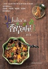 Julia's香草满屋(试读本)(仅适用PC阅读)