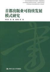 首都出版业可持续发展模式研究