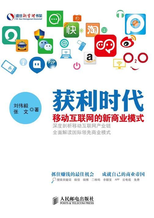 获利时代:移动互联网的新商业模式