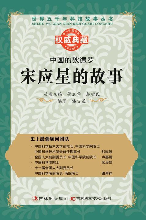 中国的狄德罗:宋应星的故事