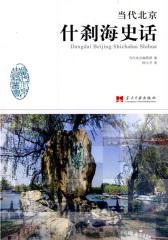 当代北京什刹海史话