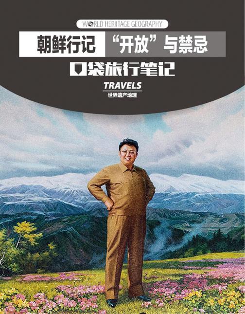 """朝鲜行记""""开放""""与禁忌(世界遗产地理·口袋旅行笔记)"""