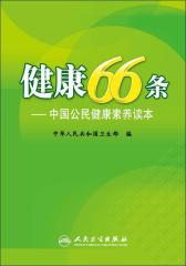健康66条――中国公民健康素养读本