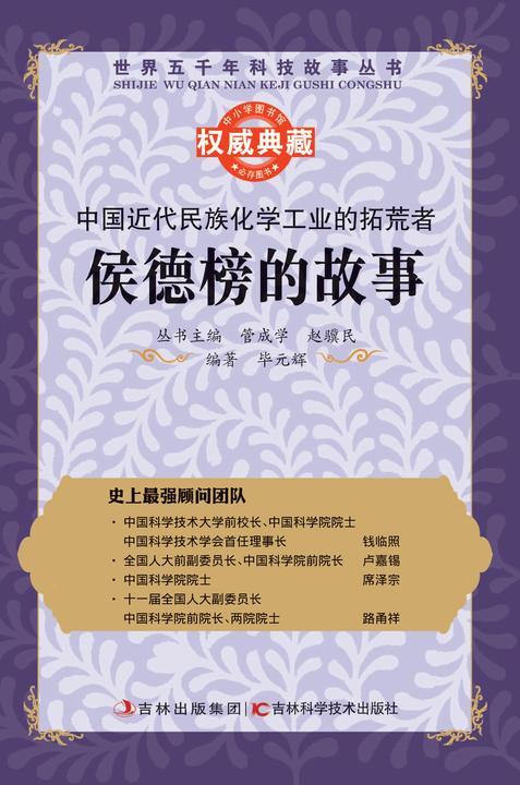 中国近代民族化学工业的拓荒者:侯德榜的故事