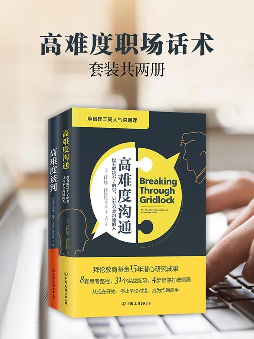 高难度职场话术:高难度沟通+高难度谈判(套装共2册)