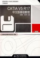 CATIA V5 R17 中文版基础教程(仅适用PC阅读)