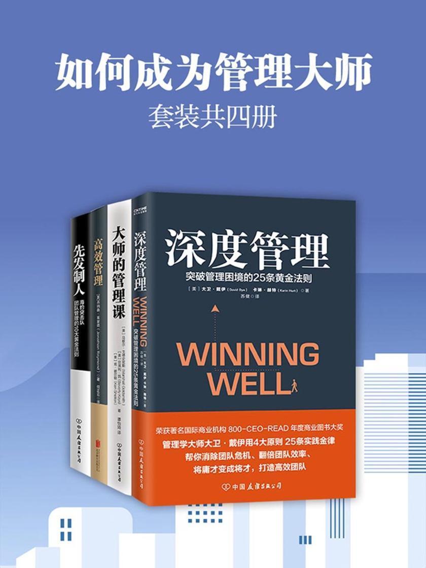 如何成为管理大师:深度管理+高效管理+大师的管理课+先发制人(套装共4册)