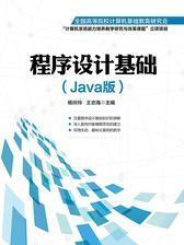 程序设计基础(Java版)