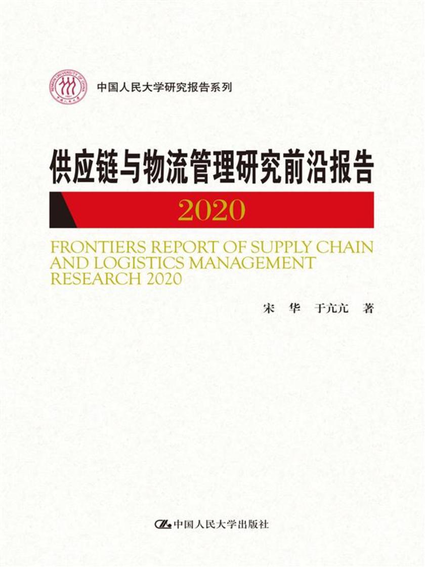 供应链与物流管理研究前沿报告2020(中国人民大学研究报告系列)