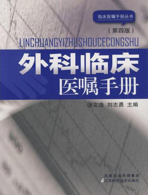 外科临床医嘱手册(第四版)