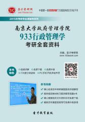 [3D电子书]圣才学习网·2015年南京大学政府管理学院933行政管理学考研全套资料(仅适用PC阅读)