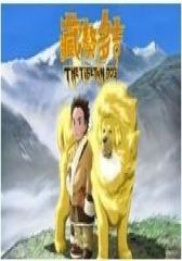 藏獒多吉(影视)