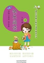 快乐阅读·三年级·上册