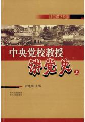 《中央党校教授讲党史》(上)(试读本)