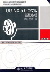 UG NX 5.0 中文版基础教程(仅适用PC阅读)
