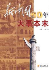 新中国60周年大事本末(试读本)