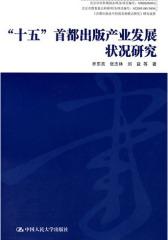 """""""十五""""首都出版产业发展状况研究"""