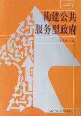 构建公共服务型政府——第三届中美公共管理国际学术研讨会论文集(仅适用PC阅读)