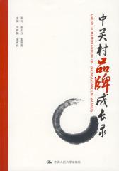 中关村品牌成长录(试读本)