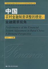中国农村金融制度调整的绩效:金融需求视角(仅适用PC阅读)