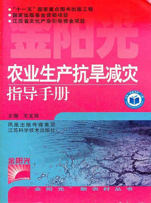 农业生产抗旱减灾指导手册