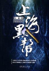上海黑帮1( 好看的黑帮故事)(试读本)