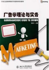 广告学理论与实务(仅适用PC阅读)
