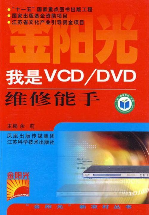 我是VCD/DVD维修能手