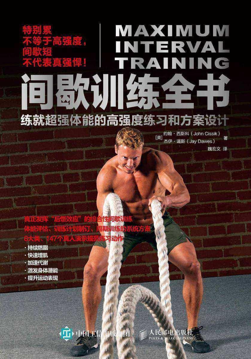 间歇训练全书:练就*体能的高强度练习和方案设计