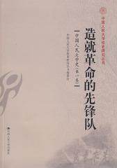 造就革命的先锋队:中国人民大学史(第一卷)(仅适用PC阅读)