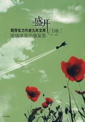 盛开:玻璃球里的雏菊香/萌芽实力作者九年文萃[B卷](试读本)