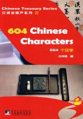 604个汉字(仅适用PC阅读)